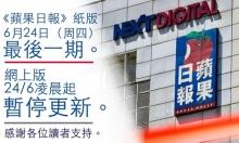 """هونغ كونغ: إيقاف إصدار صحيفة """"آبل دايلي"""" الديمقراطية بعد ملاحقة بكين لها"""