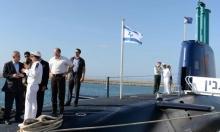 خلافات في الحكومة الإسرائيلية حول قضية الغواصات