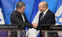 خلافا للإجماع الدولي: هندوراس تفتتح سفارتها في القدس