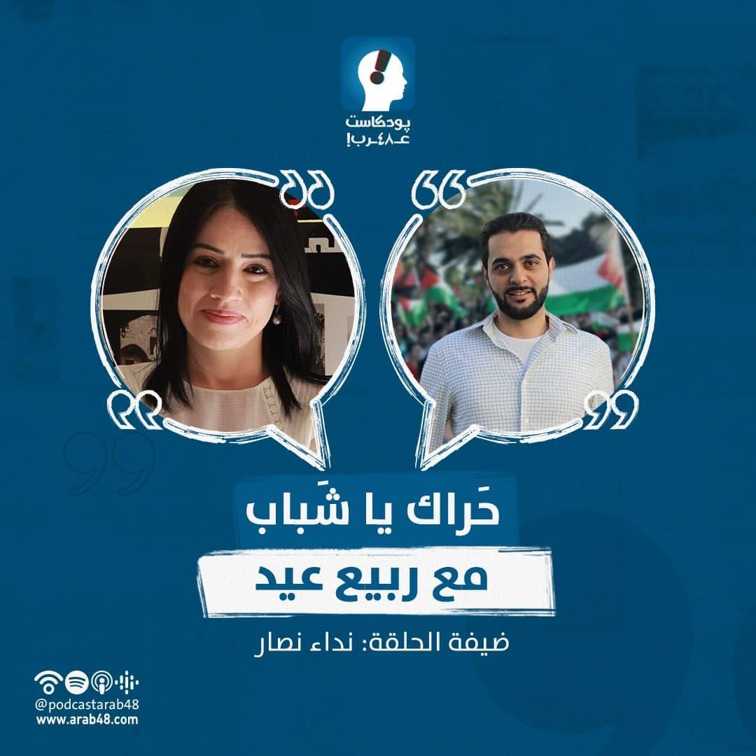 """بودكاست """"حَراك يا شباب"""" مع نداء نصار عن جمعية بلدنا"""