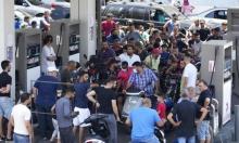 نفاد وشيك للوقود في لبنان.. طوابير طويلة واشتباكات عنيفة بين المواطنين