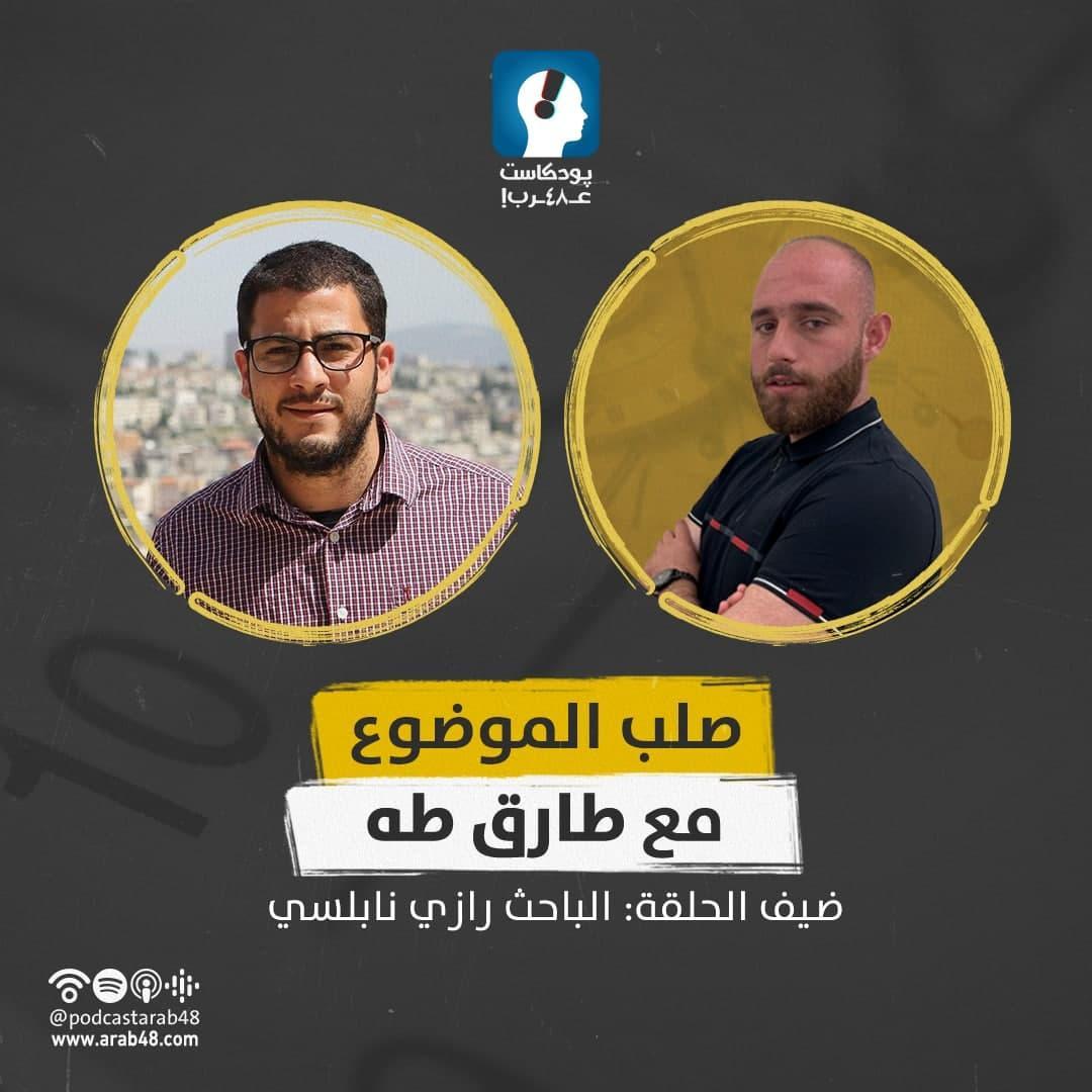 """بودكاست """"صلب الموضوع""""   الهبة الشعبية ورد فعل السلطة الفلسطينية"""