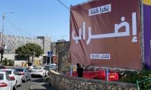 وزارة التربية والتعليم تعاقب معلمين عربا أضربوا يوم 18 أيار
