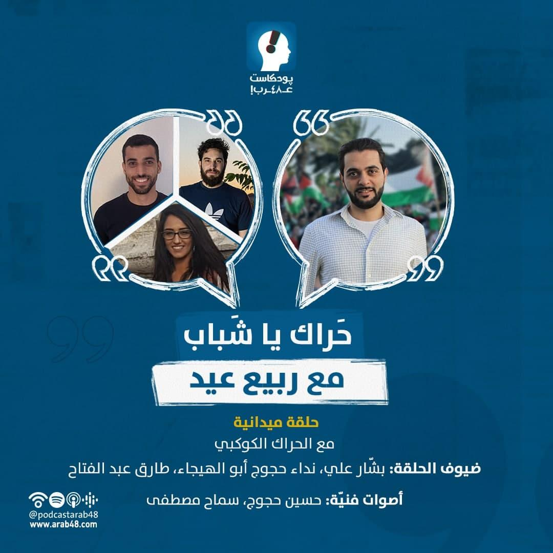 """بودكاست """"حراك يا شباب""""   حلقة ميدانية مع الحراك الكوكبي"""