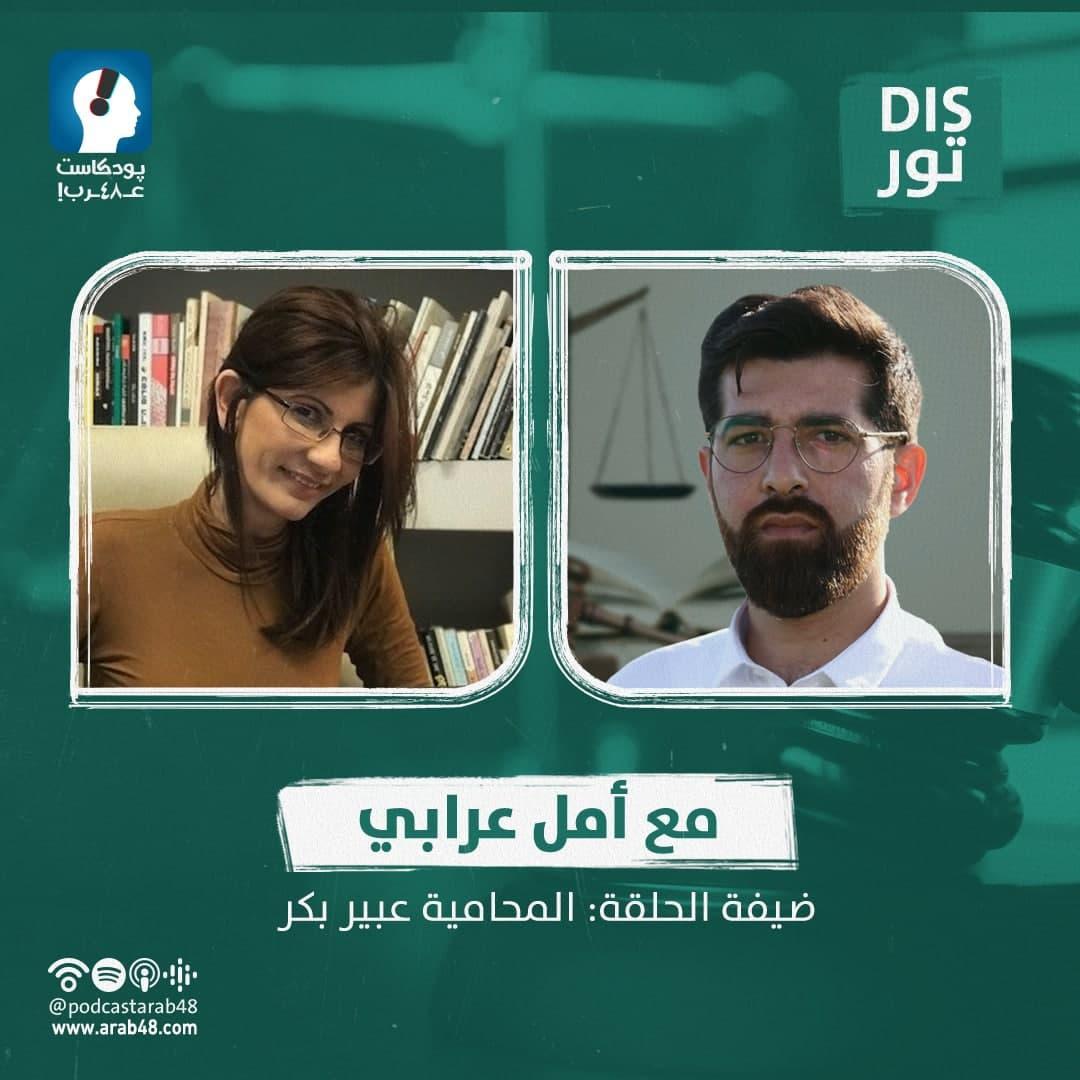 """بودكاست """"دِستور""""   نزع الإنسانية عن الأسرى الفلسطينيين مع عبير بكر"""