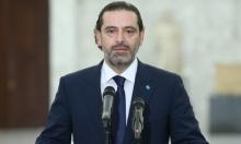 لبنان: الحريري يعلن تقديم تشكيلة حكومية من 24 وزيرا