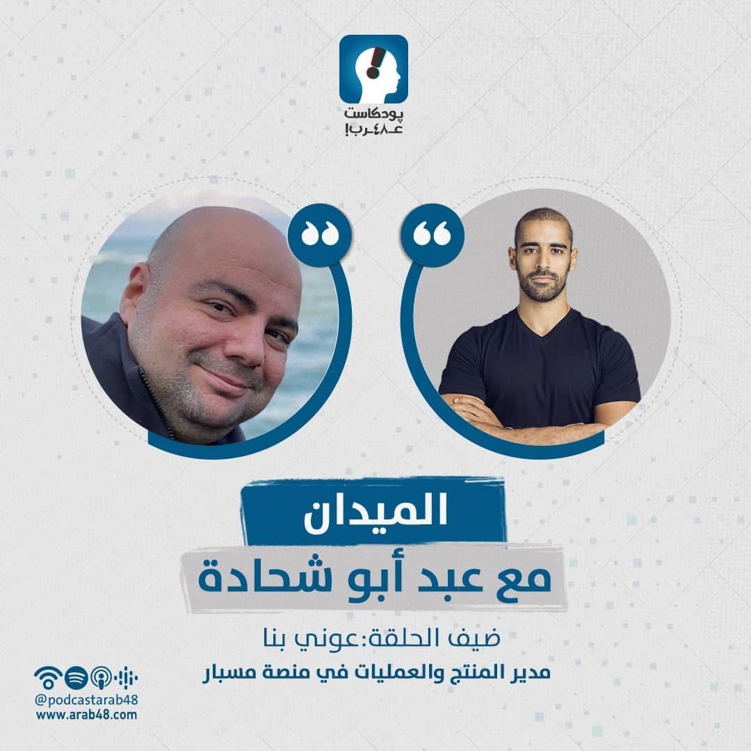 """بودكاست """"الميدان""""   مخاطر الإعلام الكاذب والمضلل مع عوني بنا من منصة """"مسبار"""""""