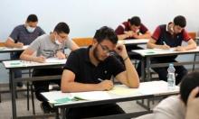 التعليم الفلسطينية: تصحيح امتحانات الثانوية العامة شارف على الانتهاء والنتائج مطلع آب المقبل