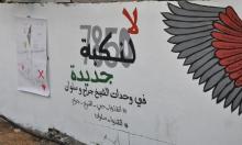 بالتزامن مع موعد المحكمة: دعوات للتضامن مع أهالي الشيخ جراح