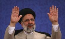 على وقع تهديدات أميركا: عهد رئيسي يبدأ بإيران