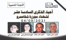 شفاعمرو تحيي ذكرى استشهاد أربعة من أبنائها اليوم