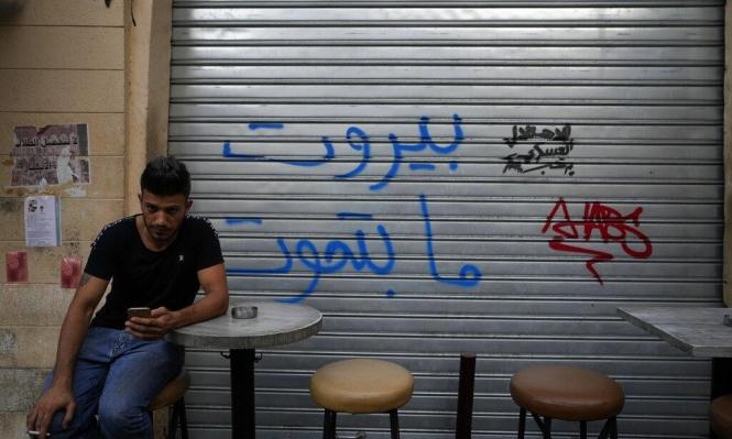عام على انفجار مرفأ بيروت: حضر الغضب وغابت العدالة