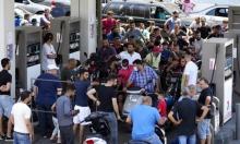 لبنان: مقتل مواطن إثر شجار عند طابور محطة الوقود