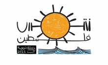 #شمس_فلسطين: حملة فعاليات وطنيّة للأطفال