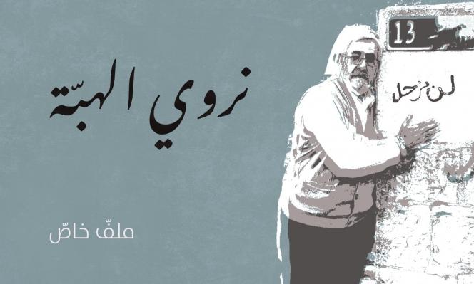 نروي الهبّة: من الشيخ جرّاح إلى غزّة | ملفّ