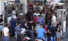حاكم مصرف لبنان: لا بديل عن رفع الدعم إلا باستخدام الاحتياطي الإلزامي
