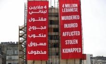 لبنان: شركة وقود كبرى تتوقف عن العمل