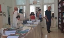 مشاركة واسعة في الدورة الثالثة لمعرض الكتاب الذي تنظمه جمعية الثقافة العربية في حيفا