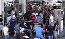 أزمة الوقود في لبنان: تخفيض دعم الاستيراد يقابله ارتفاع الأسعار