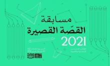 """""""الثقافة العربية"""" تعلن نتائج مسابقة القصة القصيرة لطلاب المدارس لعام 2021"""