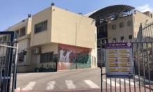 العام الدراسي في الناصرة: لا جهوزية لاستقبال الطلاب في ظل كورونا