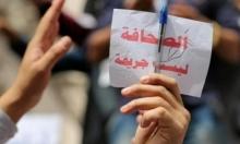 إعلاميون أردنيون يحتجون على تعديلات مقترحة تتعلق بمهنتهم