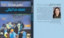 """""""نصف ما تبقى"""": الرواية الأولى لنيفين سمارة"""