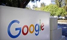 """""""جوجل"""" تستثمر مليار يورو في الحوْسبة السحابيّة والطاقات المتجدّدة"""