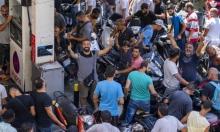 بسبب نفاد البنزين... أطباء لبنانيّون يتوقّفون عن العمل