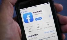 فيسبوك تعفي بعض الشخصيات من قواعدها للإشراف على المضامين