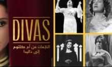 """نجمات الفن والسينما العربية في معرض """"تخليدي"""" في باريس"""