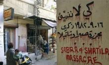 39 عاما على مجزرة صبرا وشاتيلا: أبشع جرائم الإبادة الجماعية