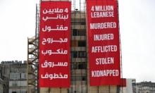 لبنان: الحكومة توقع عقدا لإجراء تدقيق جنائي للبنك المركزي