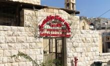 الناصرة: مجلس الطائفة الأرثوذكسية يحذر من الاحتيال وانتحال شخصية موظف