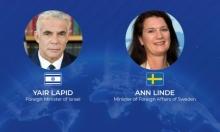 لبيد يعلن عودة العلاقات الإسرائيلية السويدية على مستوى وزيري الخارجية
