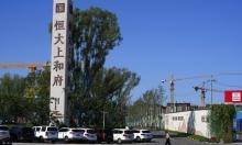الصين: إيفرغراند شركة التطوير العقاري الكُبرى على شفير الإفلاس
