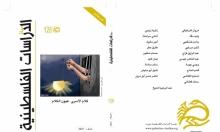 """""""مجلة الدراسات الفلسطينية"""": عدد خاص كتبه أسرى فلسطينيون"""