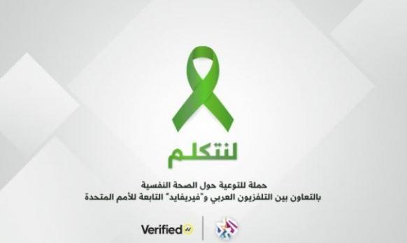"""""""التلفزيون العربي"""" يطلق حملة """"لنتكلم""""  لمشاركة الوعي بأهميّة الصحة النفسيّة"""