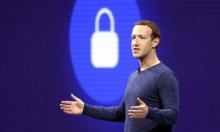 """الكشف عن أسماء 48 منظمة وفردا فلسطينيين.. فيسبوك صنفتهم بـ""""الإرهاب"""""""