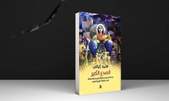 تمثيل الحرّيّة في المجتمعات العربيّة | فصل