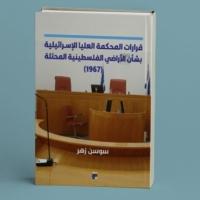 المحكمة الإسرائيلية العليا وشرعنة احتلال 1967