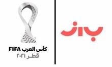 منصة باز داعمًا إقليميًّا لبطولة كأس العرب 2021
