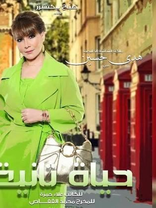 مسلسل هدى حسين رمضان 2019