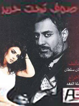 شاهد مسلسل صوف تحت حرير الحلقة 21 رمضان 2020 عرب 48